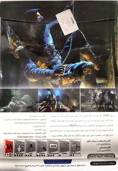 بازی Thief کامپیوتر