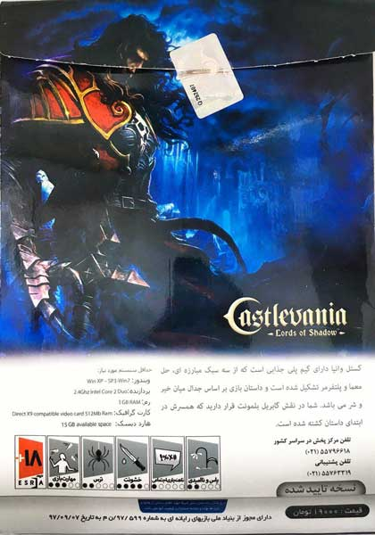 بازی Castlevania Lords of Shadow کامپیوتر
