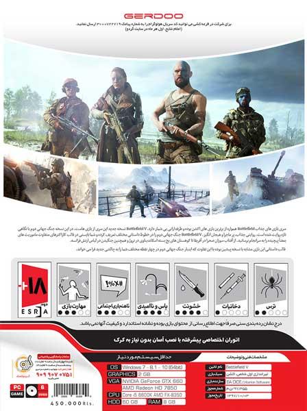 بازی Battlefield V کامپیوتر گردو