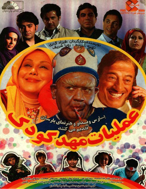 خرید فیلم عملیات مهد کودک
