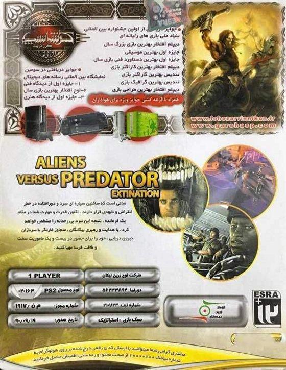 خرید بازی Aliens versus Prredator Extination مخصوص پلی استیشن 2