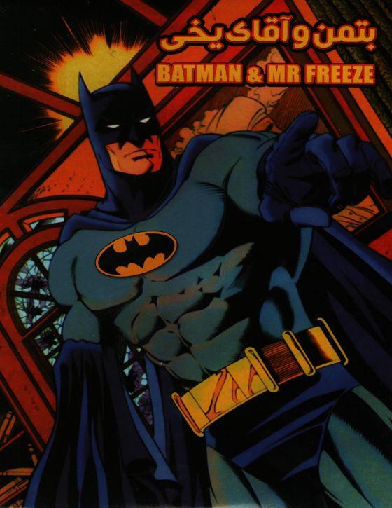 خرید انیمیشن بتمن قسمت بتمن و آقای یخی