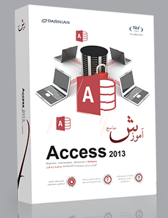 خرید آموزش جامع اکسس 2013 Training Access