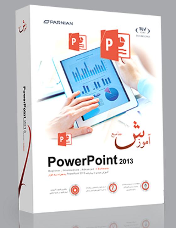 خرید آموزش جامع پاورپوینت 2013 Training PowerPoint