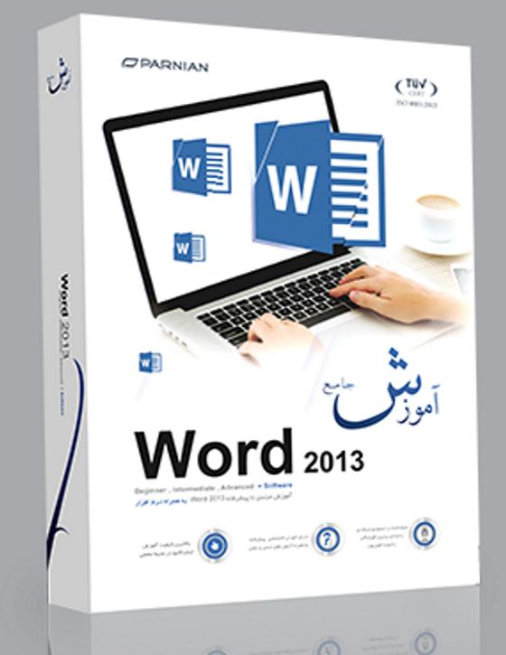 خرید آموزش جامع ورد 2013 Training Word