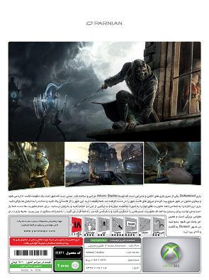 خرید بازی Dishonored برای کنسول Xbox 360