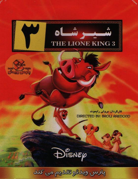 خرید انیمیشن شیر شاه 3