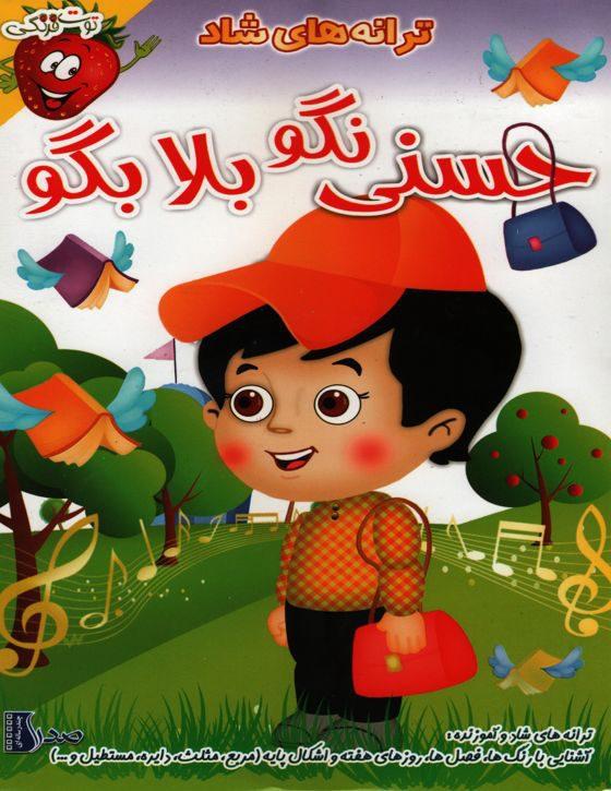 خرید مجموعه ترانه های شاد قسمت حسنی نگو بلا بگو