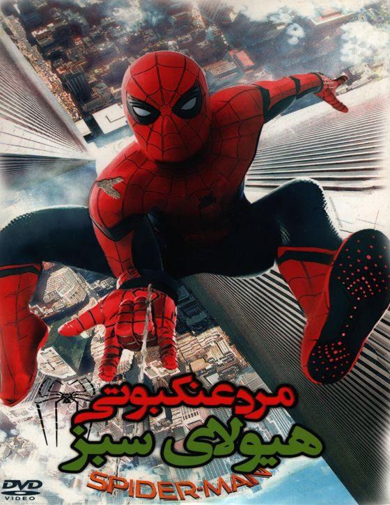 خرید انیمیشن مرد عنکبوتی قسمت هیولای سبز