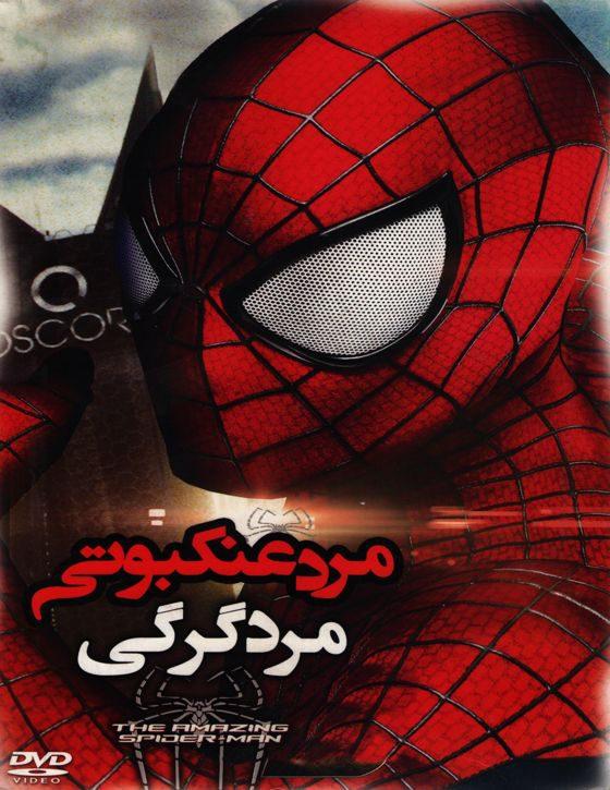 خرید انیمیشن مرد عنکبوتی قسمت مرد گرگی