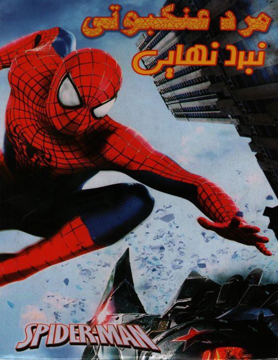 خرید انیمیشن مرد عنکبوتی قسمت نبرد نهایی