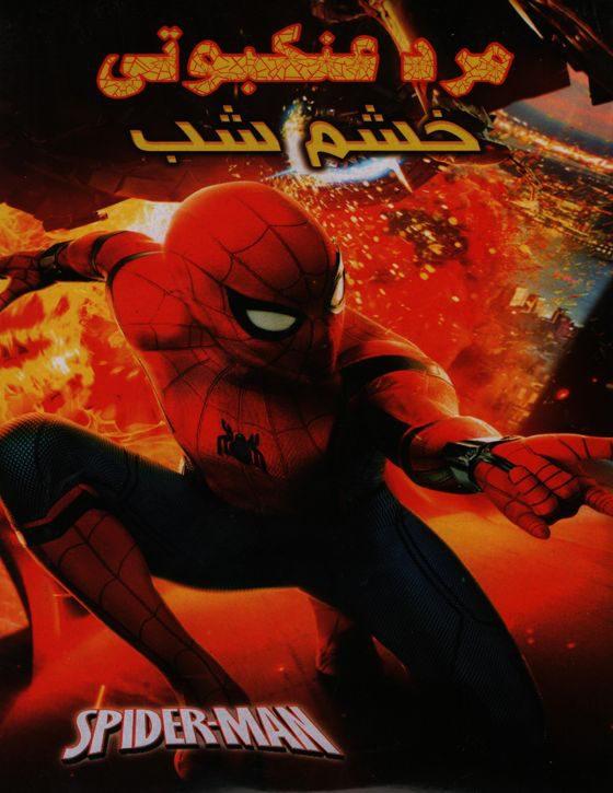 خرید انیمیشن مرد عنکبوتی قسمت خشم شب