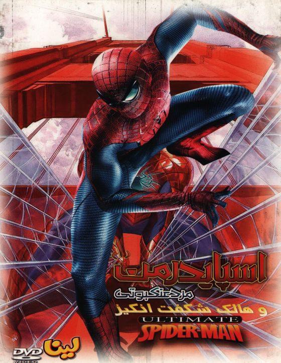 خرید انیمیشن مرد عنکبوتی قسمت و هالک شگفت انگیز