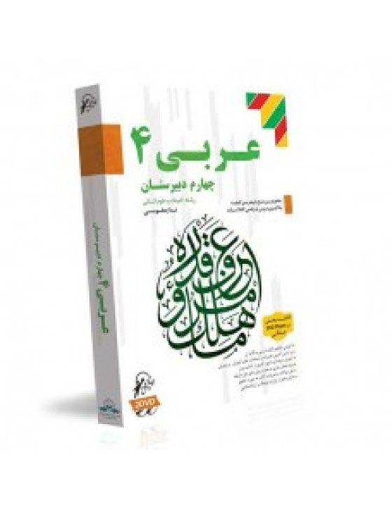خرید آموزش عربی چهارم دبیرستان انسانی