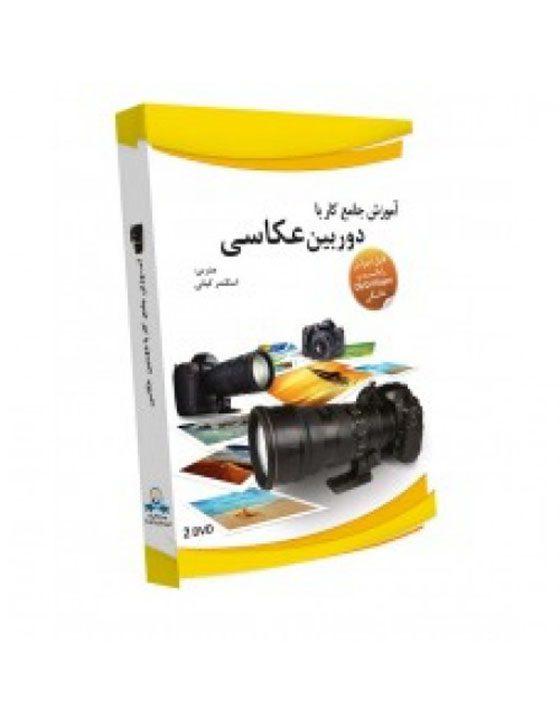 خرید آموزش کار با دوربین عکاسی