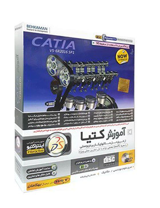 خرید آموزش Catia کاربردی