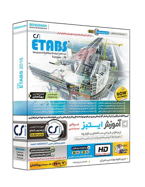 خرید آموزش CSI Etabs نسخه ۲۰۱۶