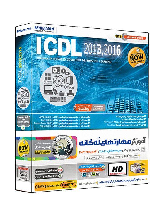 آموزش ICDL نسخه ۲۰۱۳ و ۲۰۱۶