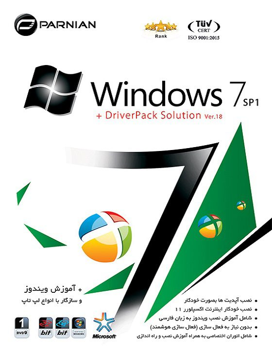 خرید Windows 7 SP1 بهمراه DriverPack Solution Ver 18