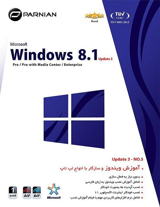 خرید سیستم عامل Windows 8.1 آپدیت 3