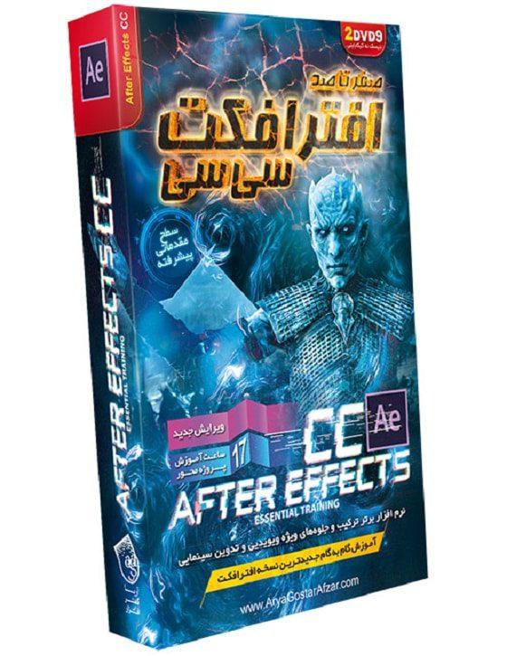 خرید صفر تا صد آموزش After Effects CC (ویرایش جدید)