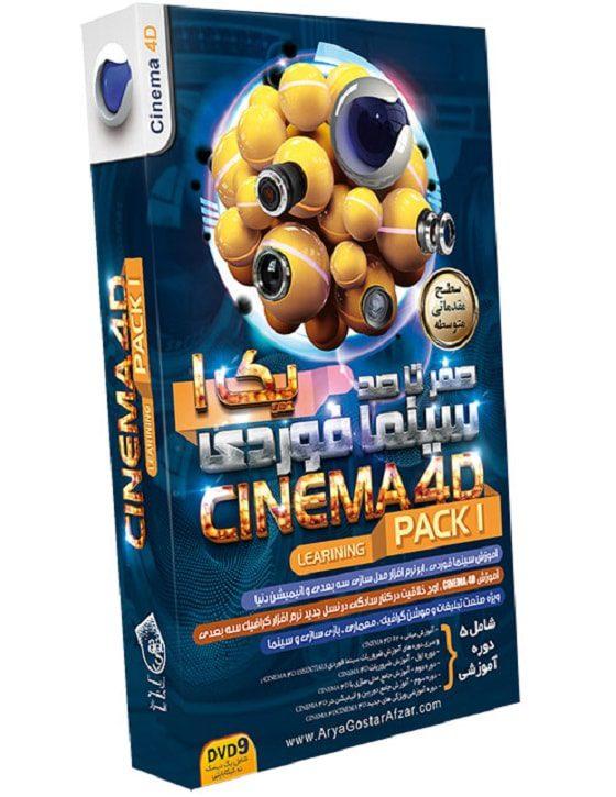 خرید صفر تا صد آموزش Cinema 4D (پک ۱)