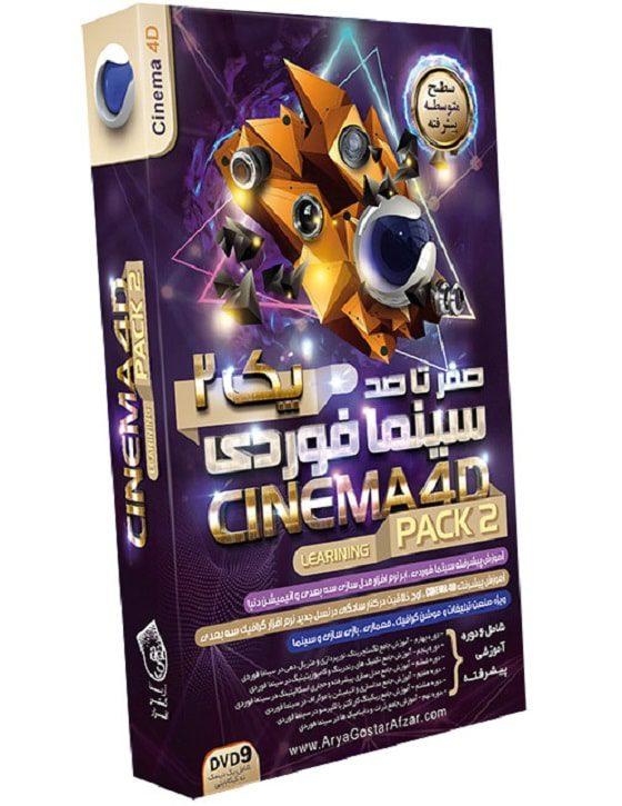 خرید صفر تا صد آموزش Cinema 4D (پک 2)