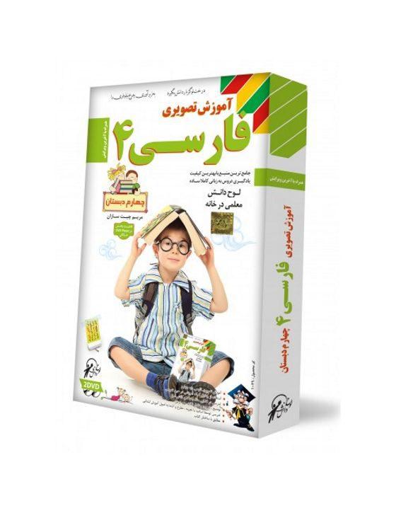 خرید آموزش تصویری فارسی چهارم