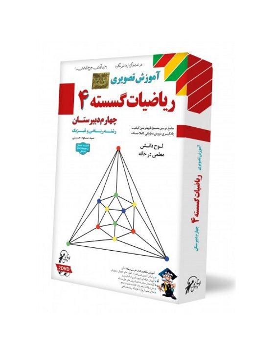 خرید آموزش ریاضیات گسسته سال چهارم ریاضی