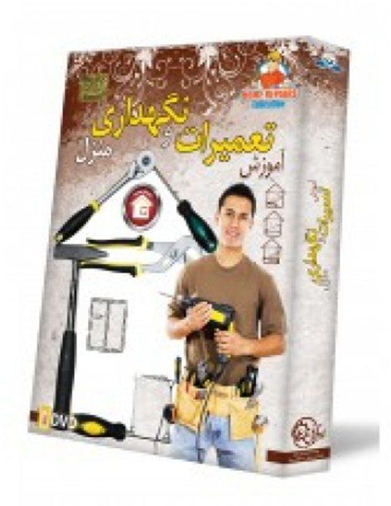 خرید آموزش تعمیرات و نگهداری منزل