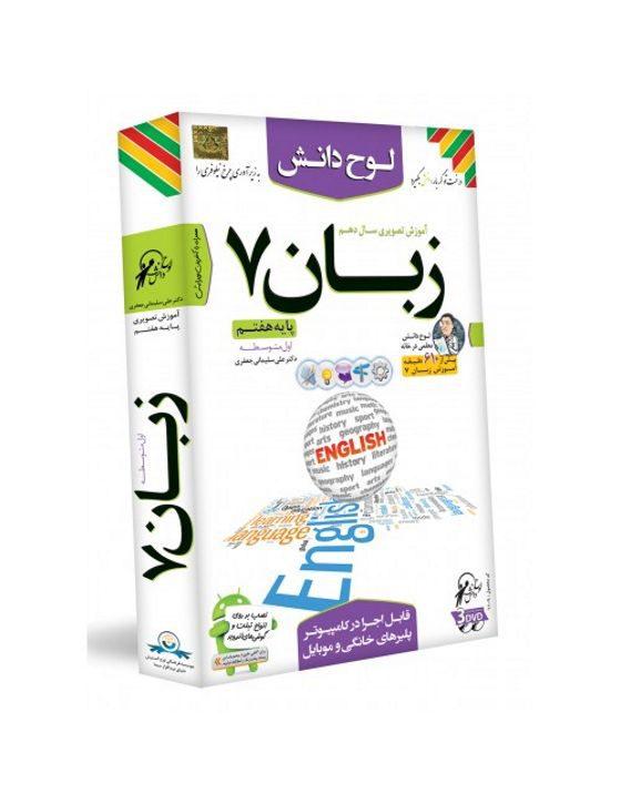 خرید آموزش زبان هفتم اول متوسطه به همراه اپ اندروید