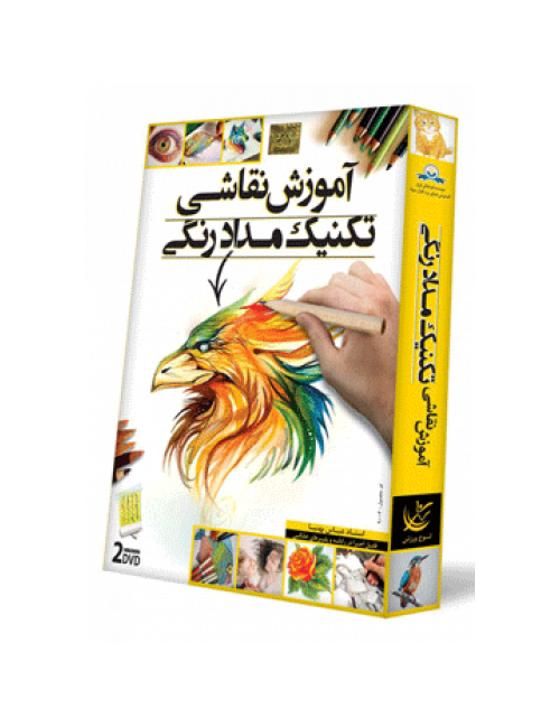خرید آموزش نقاشی تکنیک مداد رنگی