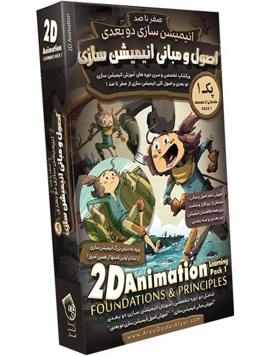خرید صفر تا صد آموزش انیمیشن سازی دو بعدی پک 1