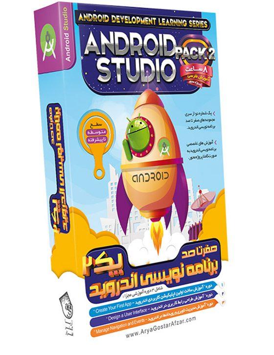 خرید صفر تا صد آموزش برنامه نویسی اندروید با اندروید استودیو پک 2