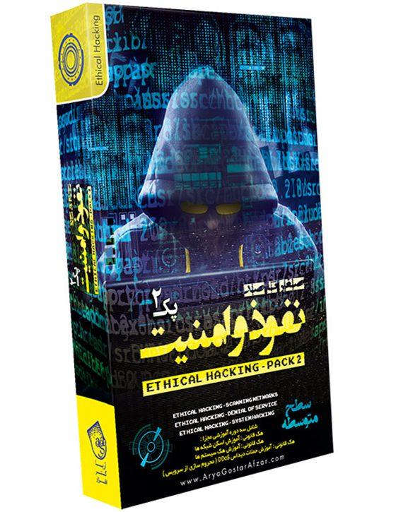 خرید صفر تا صد آموزش نفوذ و امنیت پک 2