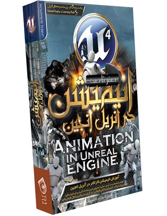 خرید صفر تا صد آموزش انیمیشن در آنریل انجین