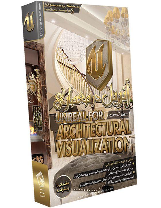 خرید صفر تا صد آموزش آنریل در معماری