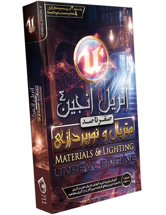 خرید صفر تا صد آموزش متریال و نورپردازی در آنریل