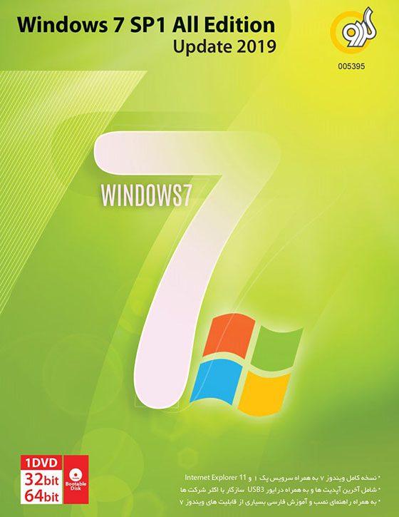 خرید ویندوز 7 آپدیت 2019