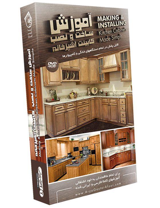 خرید آموزش ساخت و نصب کابینت آشپزخانه