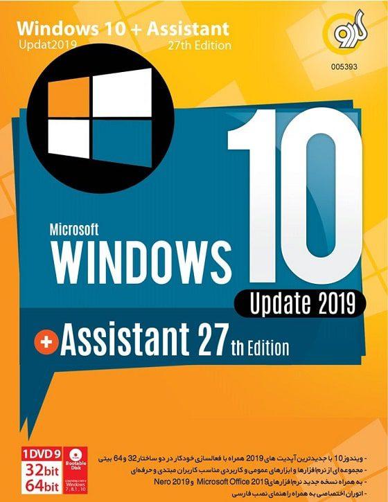 خرید مجموعه گردو Windows 10 Update 2019 همراه با Assistant 27th Edition