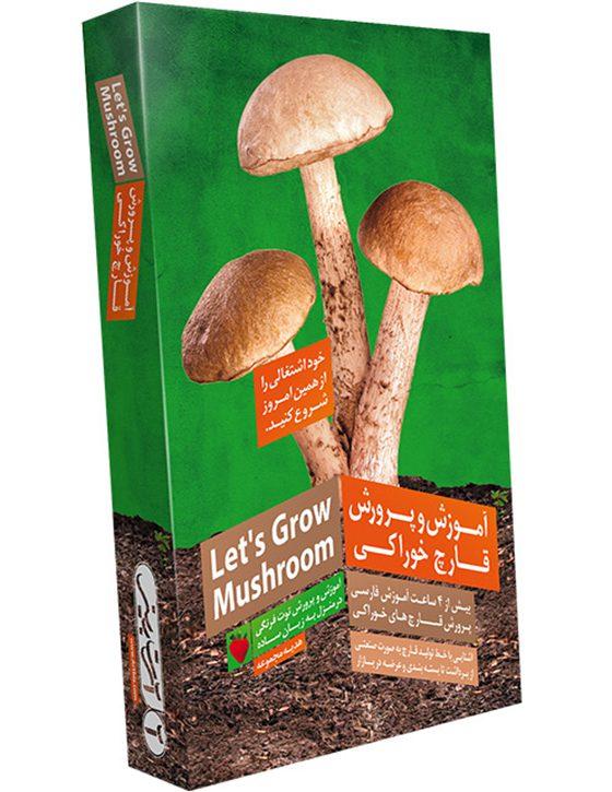 خرید آموزش پرورش قارچ خوراکی در منزل