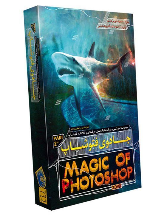 خرید جادوی فتوشاپ پک 2