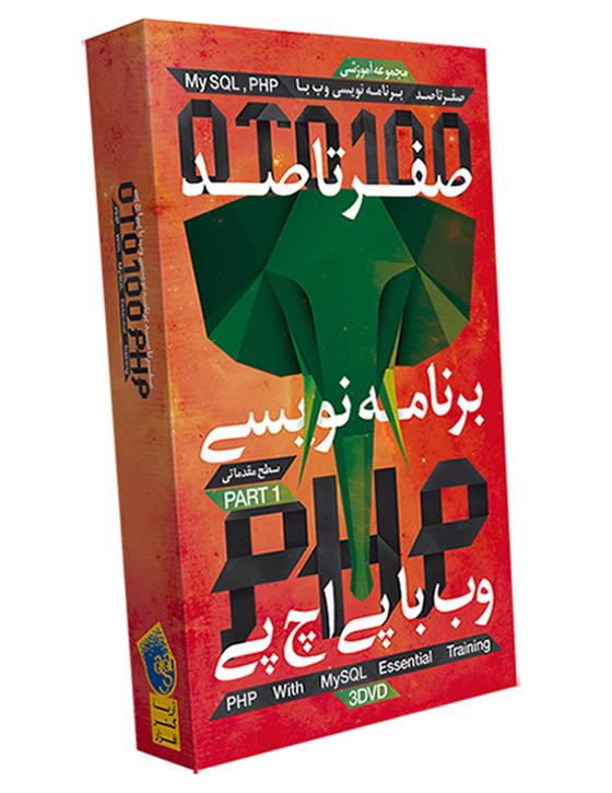 خرید صفر تا صد آموزش PHP پک 1