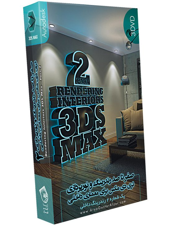 خرید صفر تا صد آموزش رندرینگ و نورپردازی مکس برای معماری داخلی پک شماره 2