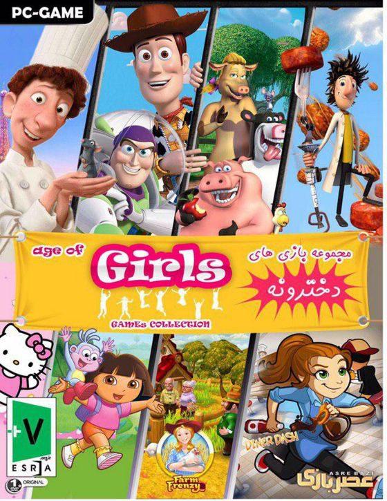 خرید مجموعه بازی های دخترانه برای کامپیوتر