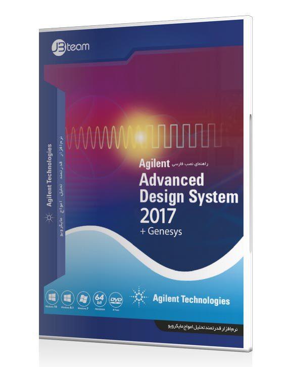 خرید مجموعه نرم افزاری Agilent Advance Design System 2017