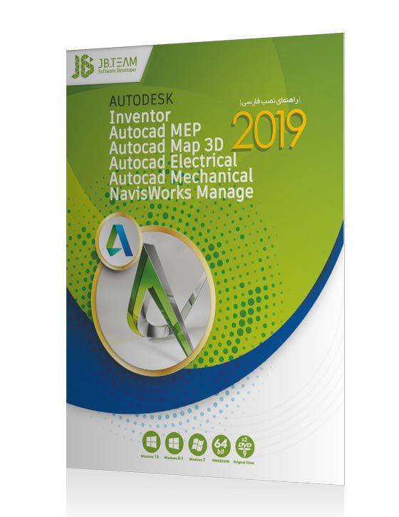 خرید مجموعه نرم افزاری Autodesk Collection 2019