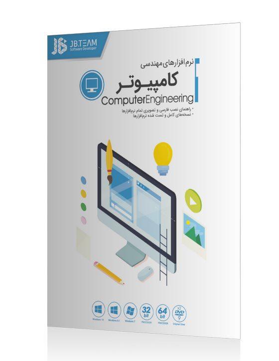 خرید مجموعه نرم افزار مهندسی کامپیوتر JB Computer Engineering 2019