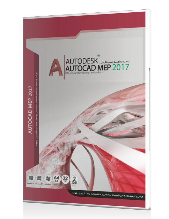 خرید نرم افزار تاسیسات Autodesk MEP 2017
